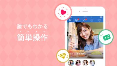 出会いはYYC(ワイワイシー) ScreenShot1