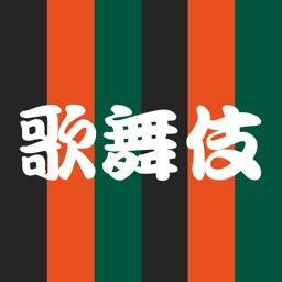 KABUKI YAGO