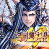 HK HERO ENTERTAINMENT CO. - 三国志大戦M:超本格戦略型カードRPG アートワーク