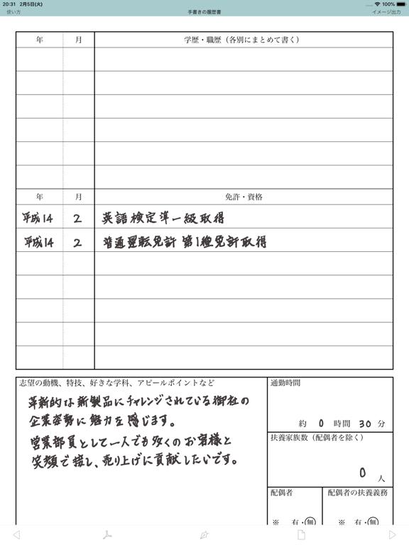 PDF履歴書のおすすめ画像5