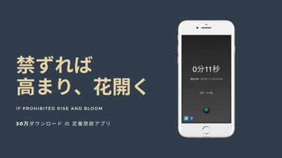 ○禁タイマー ScreenShot0