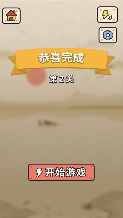 成语大接龙 screenshot-3