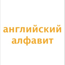 Russian - Alphabet and Numbers