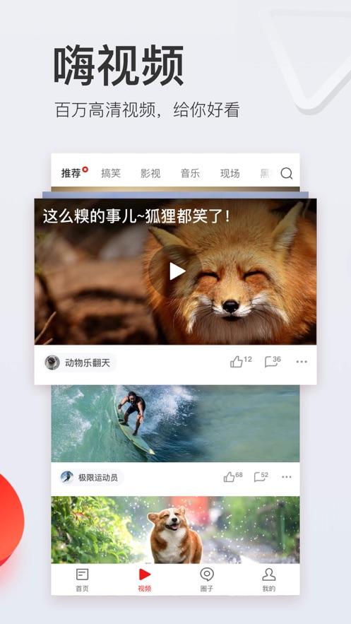 网易新闻-头条新闻视频资讯平台 App 截图