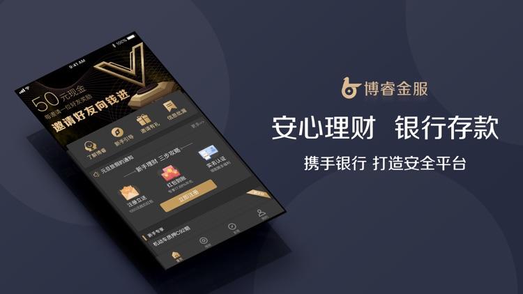 博睿理财-金融投资的理财app