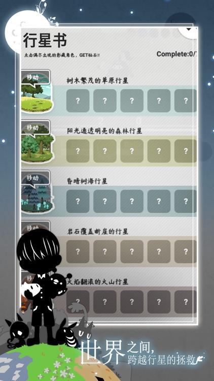 妖怪道中记 screenshot-4