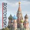 ドストエフスキー英訳小説 - iPadアプリ