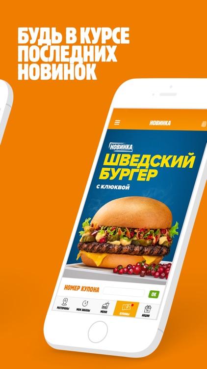 БУРГЕР КИНГ — Доставка, купоны screenshot-5