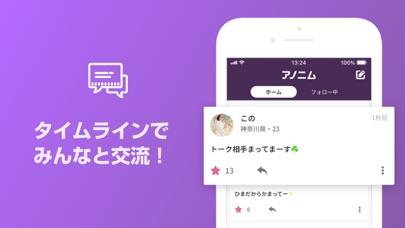 匿名電話チャットアプリ - アノニムのおすすめ画像3