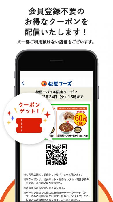 牛めし、カレー、定食でおなじみの「松屋フーズ公式アプリ」のおすすめ画像4