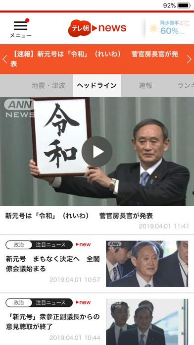 テレ朝newsのおすすめ画像1