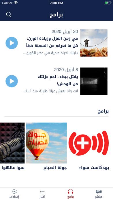راديو سوا Radio Sawaلقطة شاشة2