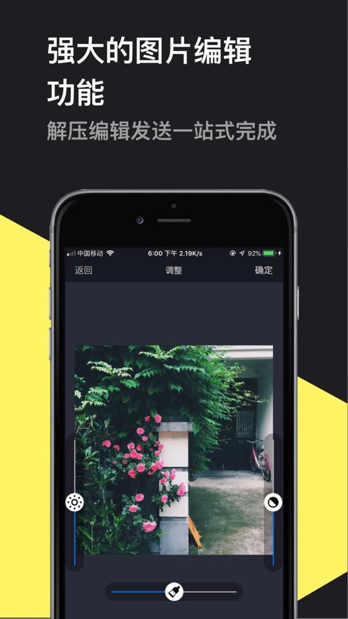 解压大师pro App 截图