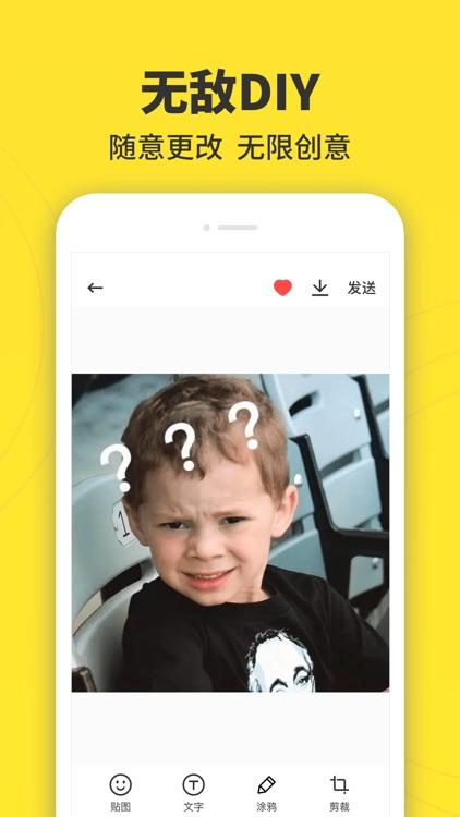 暴走表情斗图 screenshot-3