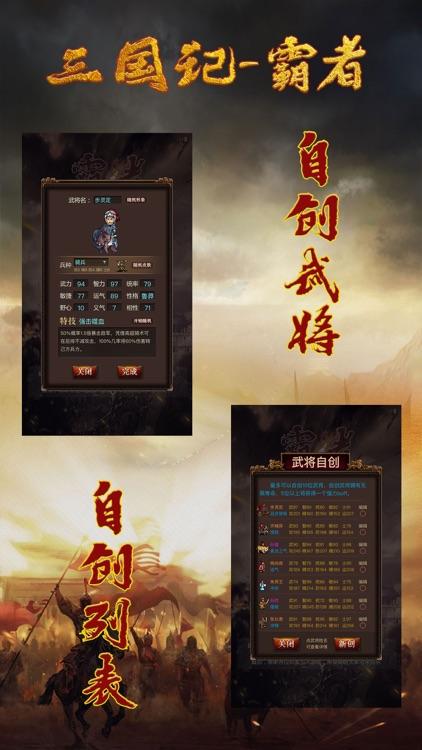 三国记-霸者 screenshot-5