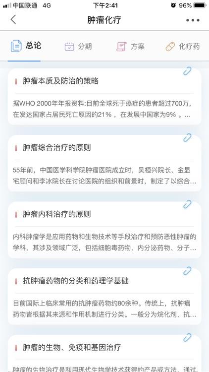 人卫临床助手-疾病诊疗首选指导平台 screenshot-3