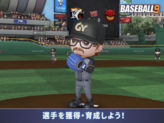プロ野球ナインのおすすめ画像3