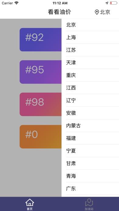看看油价 screenshot 2