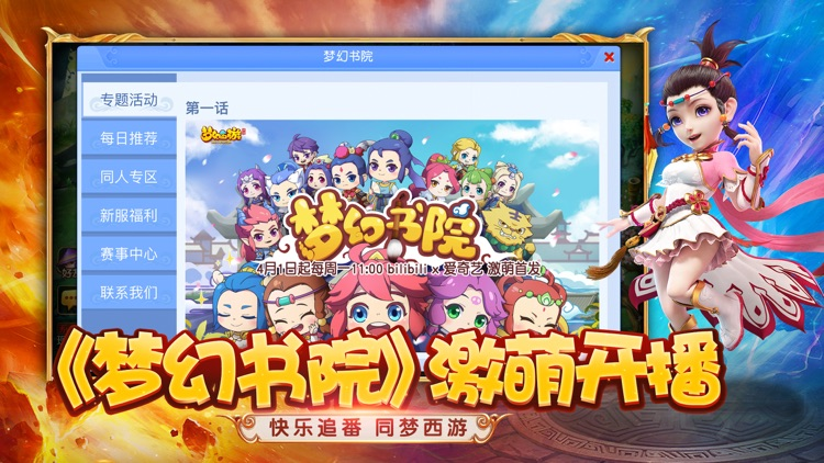 梦幻西游 screenshot-4