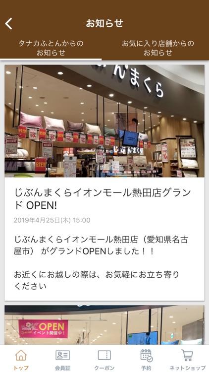 じぶんまくらアプリ screenshot-4
