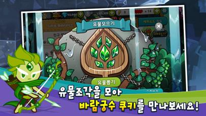 다운로드 쿠키런 for Kakao PC 용