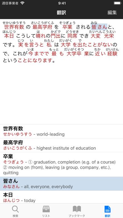 Midori(和英・英和辞典) ScreenShot5