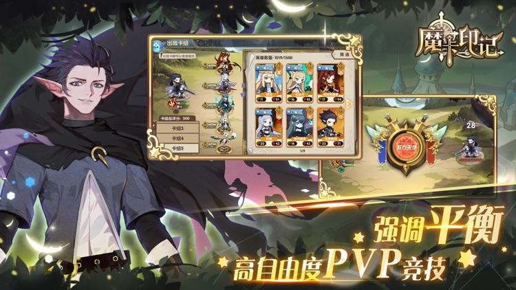 魔卡契约-印记 screenshot-3