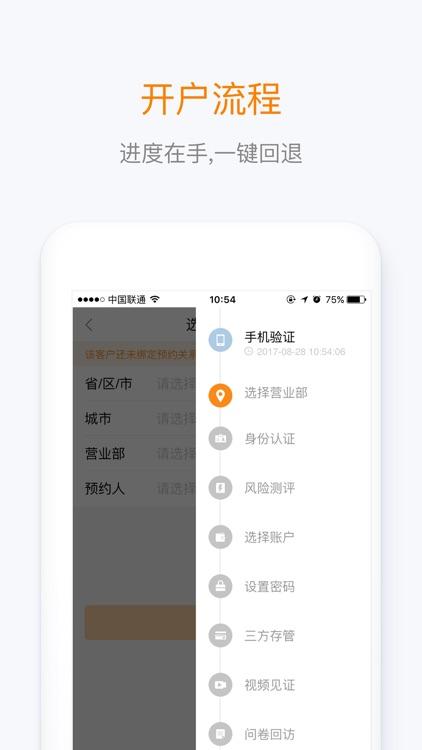 天风证券股票开户 screenshot-3