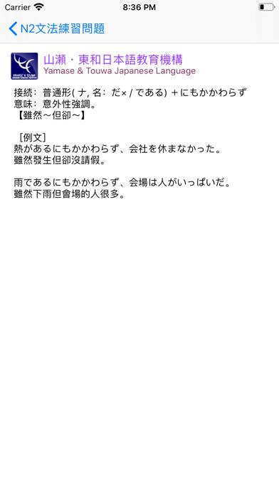 点击获取JLPT N2 文法