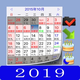 中国日历 - 阴历日历