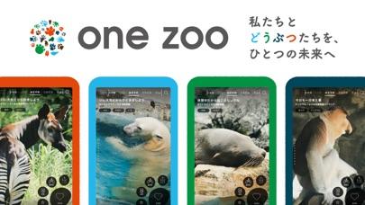 one zooのおすすめ画像5