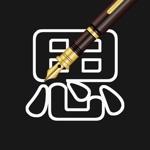 字描 - 文字路径动画视频制作