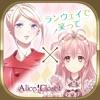Alice Closet iPhone / iPad
