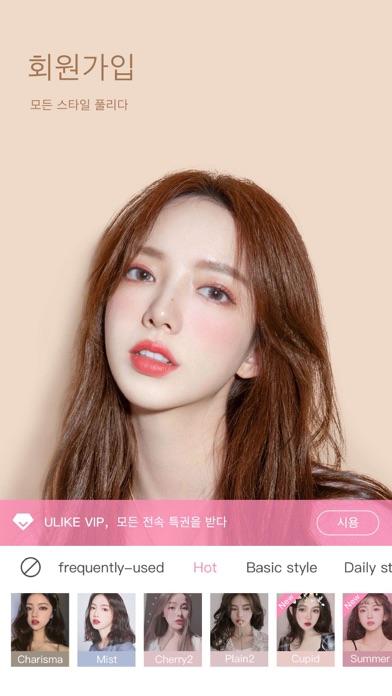 다운로드 Ulike유라이크 Android 용