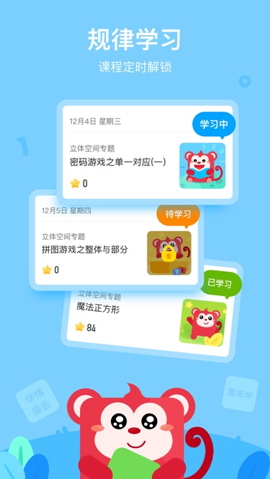 火花AI课 screenshot 3