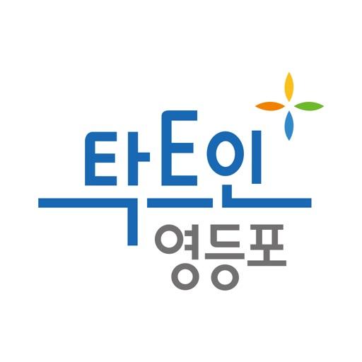탁트인영등포 소식지