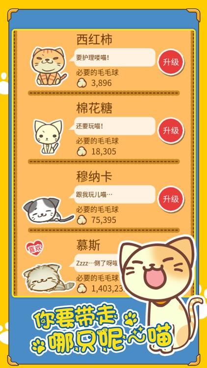 猫咪的毛 screenshot-1