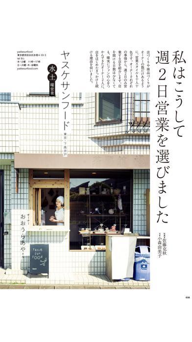 café-sweets(カフェ・スイーツ)スクリーンショット