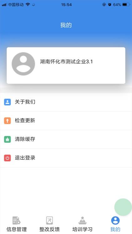 新晃食安企业版 screenshot-5
