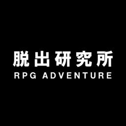 アドベンチャーRPG≪脱出研究所≫脱出ゲーム