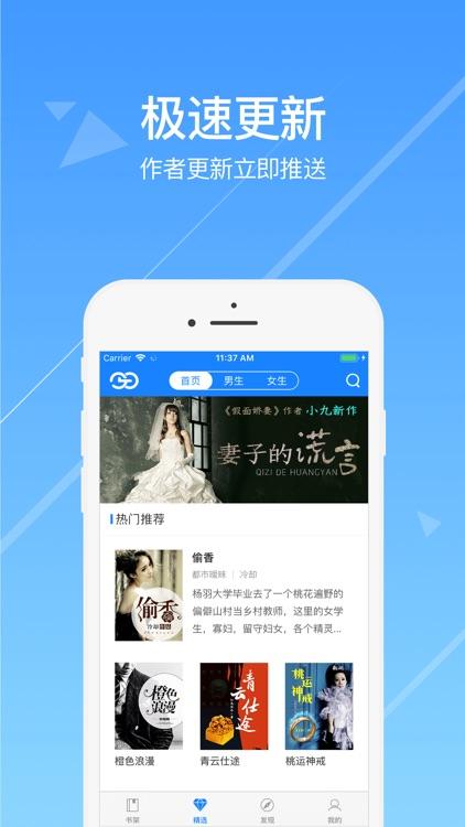 今日小说 screenshot-0