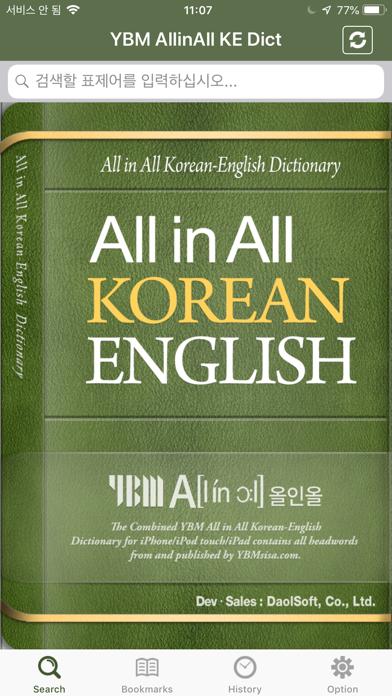 YBM 올인올 한영 사전 - KoEn DICのおすすめ画像1