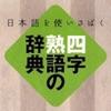 四字熟語の辞典 for iPad