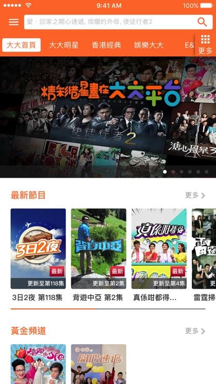 大大平台 screenshot-0