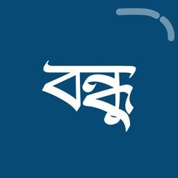 BONDHU: Msia 1st Bengali radio