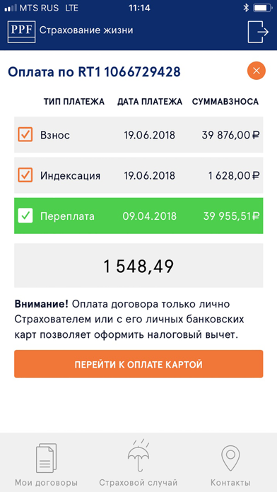 PPF Life ClientСкриншоты 8