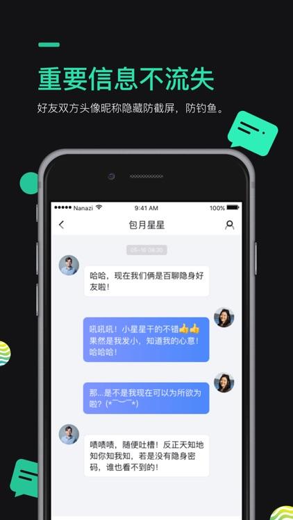 百聊 screenshot-3