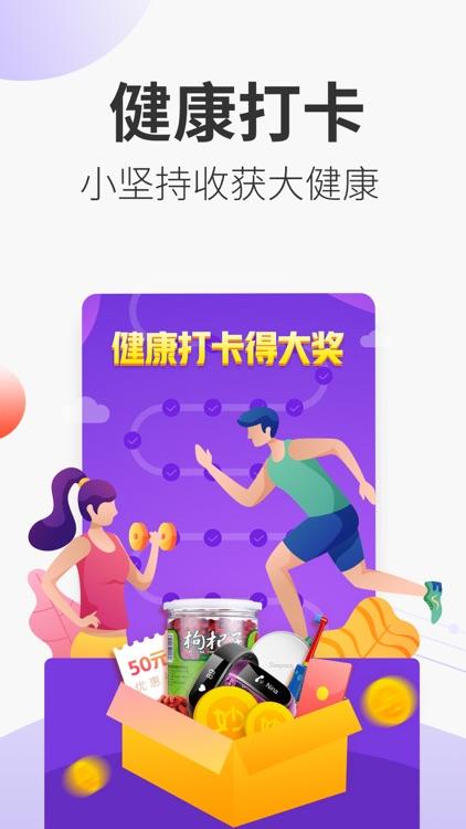 妙健康 screenshot-1