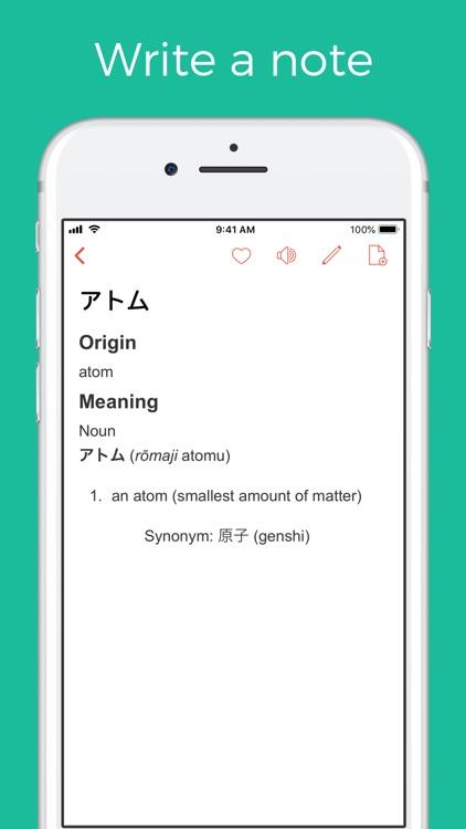 Japanese words from English screenshot-4