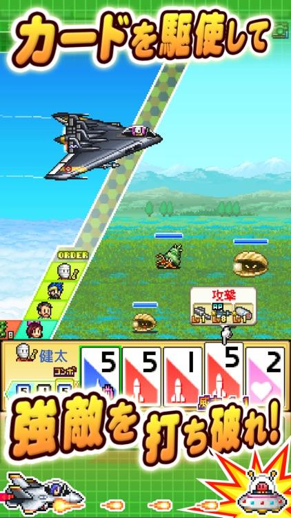 あおぞら飛行隊 screenshot-3